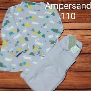 アンパサンド(ampersand)の【新品】Ampersand 長袖パジャマ フリースラベンダー 110(パジャマ)