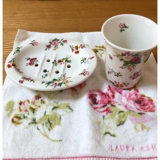 ローラアシュレイ(LAURA ASHLEY)のLAURA ASHLEY 石鹸皿&カップ(食器)