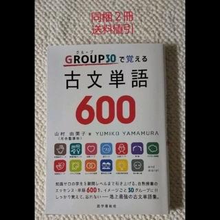 ★★GROUP30で覚える 古文単語600(語学/参考書)