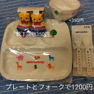 ミキハウス(mikihouse)の新品☆ミキハウス靴下(食器)