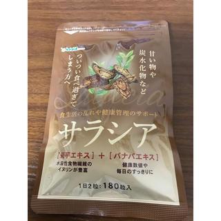 【ダイエットにお悩みのあなたに】シードコムス サラシア 約3ヶ月分×2袋(ダイエット食品)