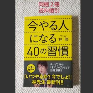 ★★今やる人になる40の習慣(ビジネス/経済)