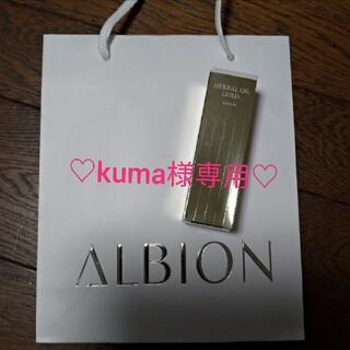 ALBION - アルビオン ハーバルオイルゴールド