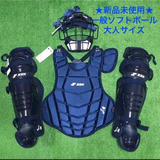 SSK - ★新品未使用★ 一般ソフトボール用 キャッチャー マスク プロテクター ネイビー