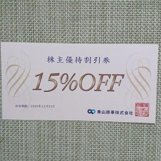 青山商事 15%割引 株主優待券(ショッピング)