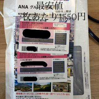 エーエヌエー(ゼンニッポンクウユ)(ANA(全日本空輸))のANA 株主優待 二枚セット(航空券)