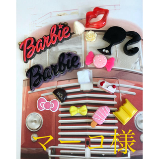 バービー(Barbie)のバービー  デコパーツ アソート ハンドメイド (各種パーツ)