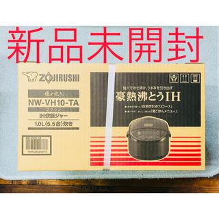 象印 - 象印 NW-VH10-TA ブラウン 極め炊き IH炊飯器5.5合 新品未開封