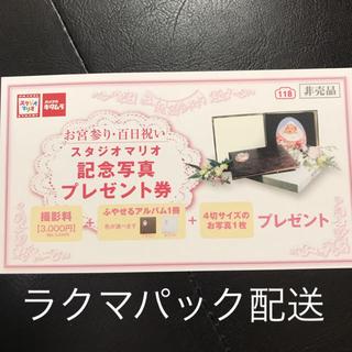 キタムラ(Kitamura)のスタジオマリオ 記念写真プレゼント券 撮影無料券 優待券(その他)