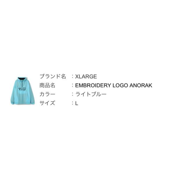 XLARGE(エクストララージ)の期間限定お値下げ中‼︎XLARGE ナイロンパーカー メンズのジャケット/アウター(ナイロンジャケット)の商品写真