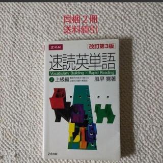 ★★Z-KAI 速読英単語②上級編 改訂第3版(語学/参考書)
