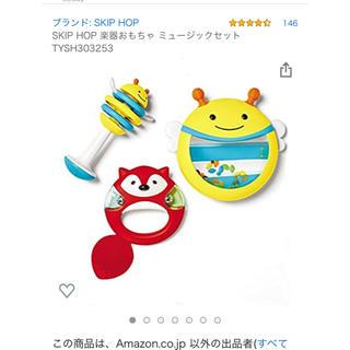 スキップホップ 赤ちゃん おもちゃ(知育玩具)