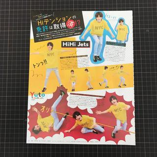 ジャニーズジュニア(ジャニーズJr.)の【HJ4】Myojo10月号☆HiHiJets【切り抜き】(音楽/芸能)