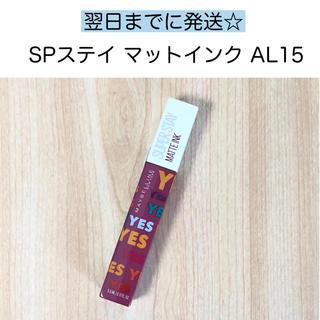 MAYBELLINE - 【新品】SPステイ マットインク AL15 ヌードなローズ