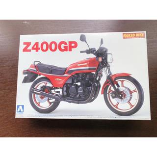 カワサキ(カワサキ)のZ400GPプラモ(模型/プラモデル)