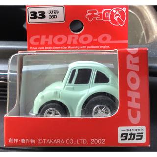 スバル(スバル)のタカラ スタンダード チョロQ No.33 スバル 360 ミントグリーン(ミニカー)