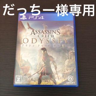 プレイステーション4(PlayStation4)のアサシンクリード オデッセイ 「だっちー様専用」(家庭用ゲームソフト)
