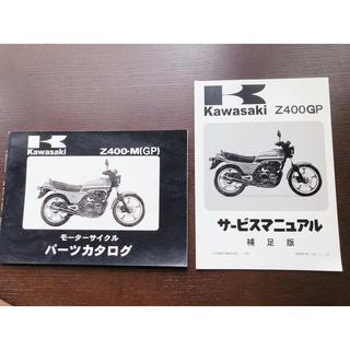 カワサキ(カワサキ)のZ400GPサービスマニュアル(カタログ/マニュアル)
