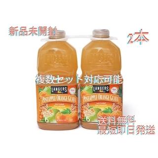コストコ(コストコ)のコストコ ランガーズ パイナップルオレンジグァバジュース 1.89L×2本(ソフトドリンク)
