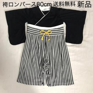 袴ロンパース 80cm(ロンパース)