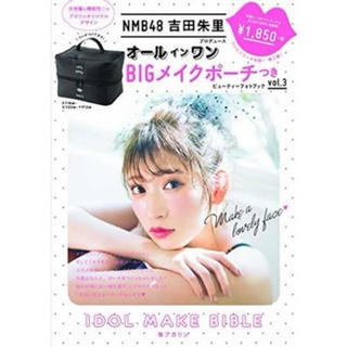 エヌエムビーフォーティーエイト(NMB48)の吉田朱里プロデュース BIGバニティメイクポーチ 新品(ポーチ)