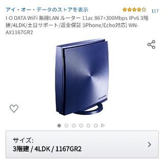I-O DATA WiFi 無線LAN ルーター