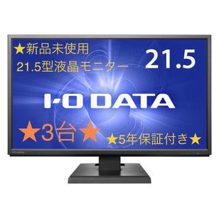 アイオーデータ(IODATA)の3台★新品未開封メーカー5年保証付 I-O DATA  21.5型 液晶モニター(ディスプレイ)