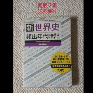 ★★新世界史 頻出年代暗記(語学/参考書)