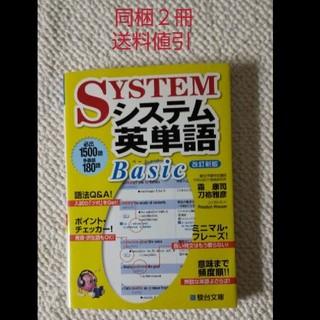 ★★システム英単語Basic 改訂新版(語学/参考書)