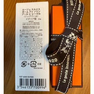 エルメス(Hermes)のHERMESエルメスリップバーム新品ギフト仕様メッセージカードとカレカタログ付(リップケア/リップクリーム)