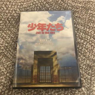 ジャニーズWEST - 少年たち Jail in the Sky DVD