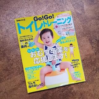 シュフトセイカツシャ(主婦と生活社)のGo!Go!トイレトレ-ニング みんなのおむつ卒業を応援します!(結婚/出産/子育て)