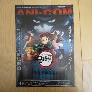 アニコム 2019年3月号 鬼滅の刃(アート/エンタメ/ホビー)