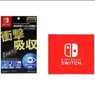 ニンテンドウ(任天堂)のNintendo switch専用 液晶保護フィルム & クロス(保護フィルム)