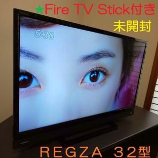 東芝 - スタイリッシュREGZA 32型テレビ☆未開封 Fire TV Stick付き