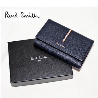 ポールスミス(Paul Smith)の 《ポールスミス》箱付新品 牛革 インセットマルチストライプ 6連キーケース 紺(キーケース)