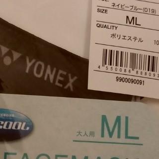 ヨネックス(YONEX)のYONEX(ウェア)