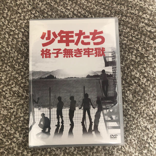 ジャニーズWEST - 少年たち 格子無き牢獄 DVD