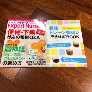 Expert Nurse (エキスパートナース) 2014年 02月号(専門誌)