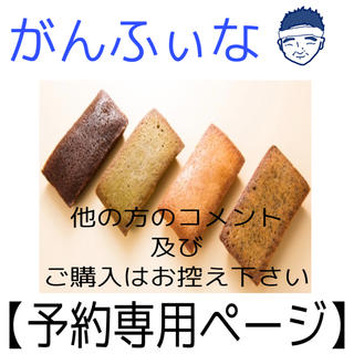フィナンシェ【クマビビ様専用ページ】がんふぃな(菓子/デザート)