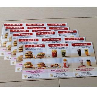 マクドナルドの優待券6枚(フード/ドリンク券)