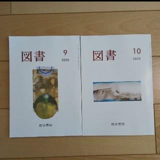 岩波書店 図書 2020年9月、10月(文芸)