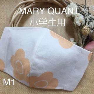 マリークワント(MARY QUANT)のキッズ用 マリークワント 立体マスクカバー 女の子用 M1 ハンドメイド お花(外出用品)