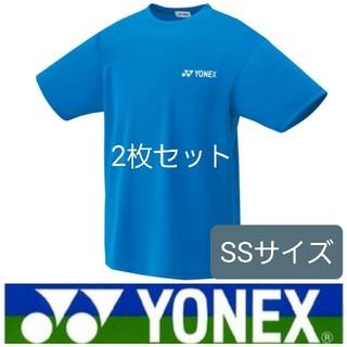 ヨネックス(YONEX)の【2枚セット/新品未使用(タグ付き)】ヨネックス ドライシャツ ブルーSS(ウェア)