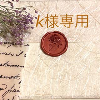 *k様専用ページ*(カード/レター/ラッピング)