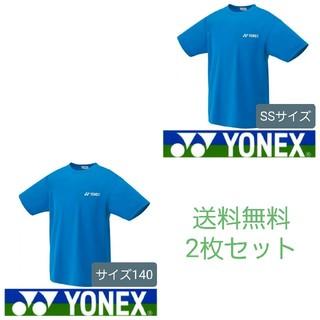 ヨネックス(YONEX)の【2枚セット/新品未使用(タグ付き)】ヨネックス ドライシャツ ブルー(ウェア)