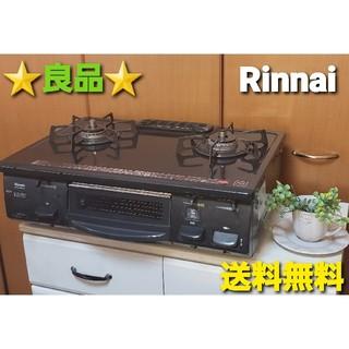 Rinnai - リンナイ 都市ガス用 ガスコンロ ガステーブル RT61GHS-R  ホース付き