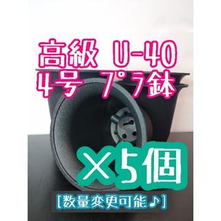【U40】◎5個◎ 高級 プラ鉢 4号 U-40 硬質 丸鉢 黒(その他)