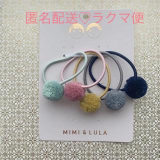 Bonpoint - MIMI&LULA ♡ ヘアアクセサリー ヘアゴム ポンポン 小 くすみカラー