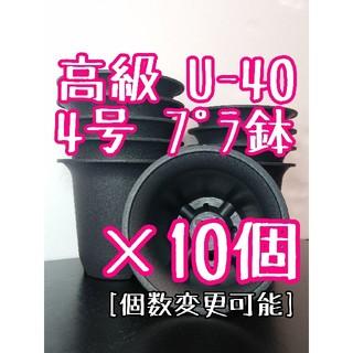 【U40】◎10個◎ 高級 プラ鉢 4号 U-40 硬質 丸鉢 黒(その他)